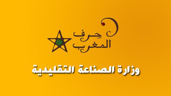 وزارة الصناعة التقليدية والاقتصاد الاجتماعي والتضامني