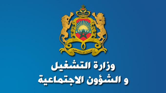 وزارة التشغيل والشؤون الاجتماعية