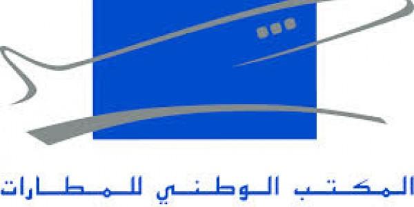 المكتب الوطني للمطارات