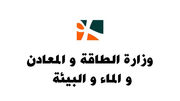 وزارة الطاقة و المعادن و الماء و البيئة