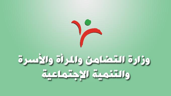وزارة التضامن والمرأة والأسرة والتنمية الاجتماعية