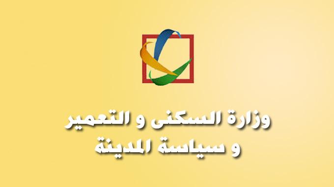 وزارة السكنى و التعمير و سياسة المدينة