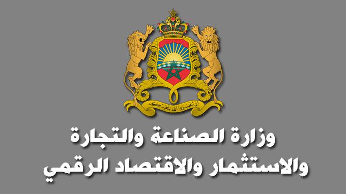 وزارة الصناعة والتجارة والاستثمار والاقتصاد الرقمي