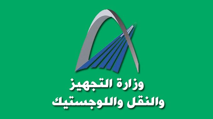 وزارة التجهيز و النقل و اللوجستيك