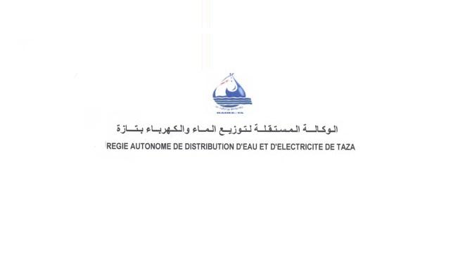 الوكالة-المستقلة-لتوزيع-الماء-والكهرباء-بتازة