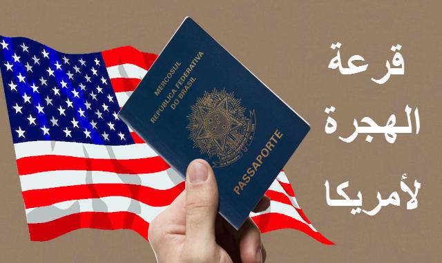 قرعة أمريكا