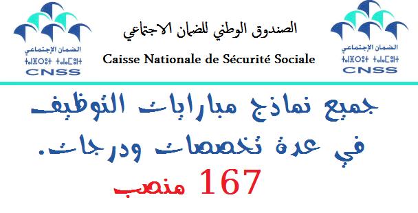 الصندوق الوطني للضمان الاجتماعي: النتائج النهائية لمباراة ...