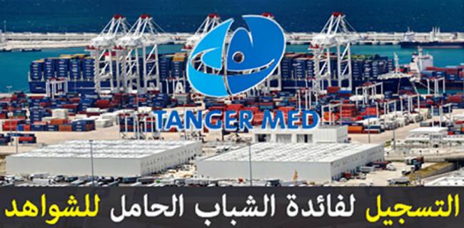 Image result for ميناء طنجة المتوسطي