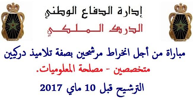 Concours de la gendarmerie royale maroc 2018