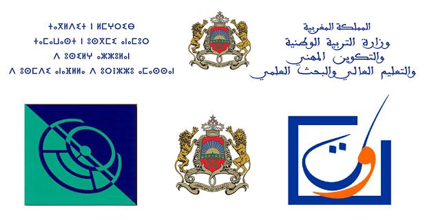 هذا هو الشعار الجديد لوزارة التربية الوطنية والتكوين المهني والتعليم العالي والبحث العلمي