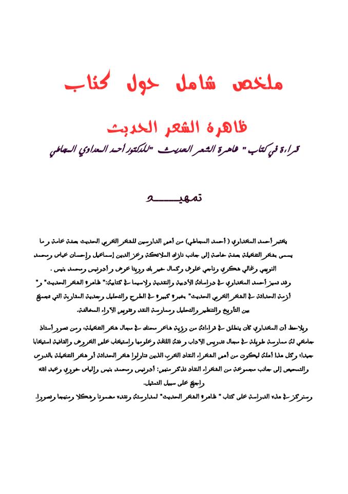 تلخيص كتاب pdf