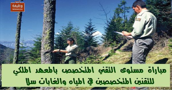 للمتراوحة أعمارهم بين 18 و30 سنة … هذه متطلبات وكيفية ولوج المعهد الملكي للتقنين المتخصصين في المياه والغابات