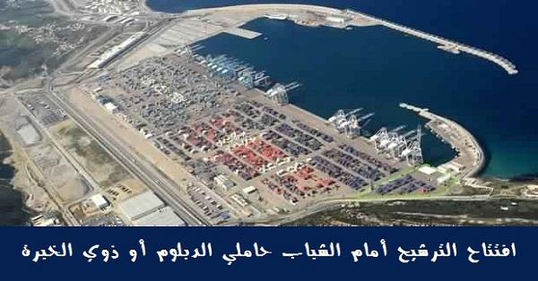شركة APM Terminals MedPort Tangier : افتتاح التسجيل لتوظيف شباب حاملي الشواهد لفائدة ميناء طنجة المتوسط الثاني