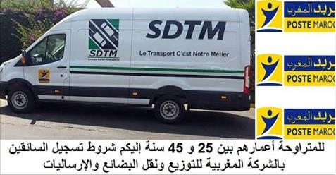 للشباب بين 25 و 45 سنة إليكم شروط تسجيل السائقين بالشركة المغربية