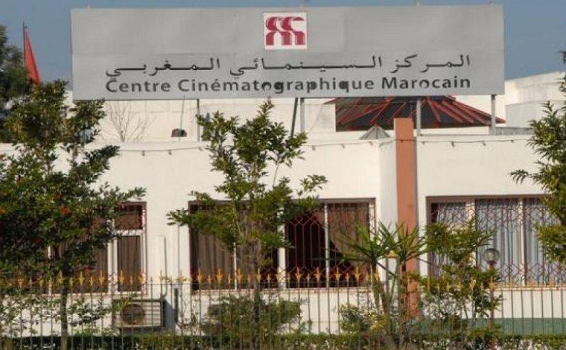 المركز السينمائي المغربي مباريات توظيف (13 منصب) في عدة درجات وتخصصات