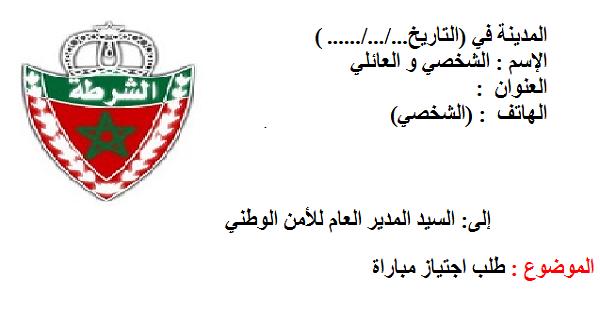نمودج طلب خطي لاجتياز مباريات الأمن الوطني