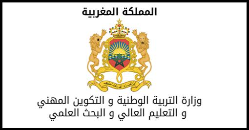 وزارة التربية الوطنية والتكوين المهني والتعليم العالي والبحث العلمي تعلن عن مباريات توظيف في عدة مناصب وتخصصات