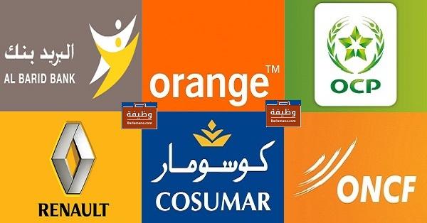 هام للباحثين عن عمل.. بعض ايميلات الشركات المغربية لإرسال Cv طلب وظيفة مباشرة