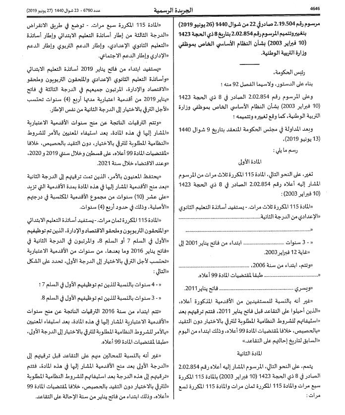 """جديد.. الجريدة الرسمية: تعويضات موظفي وزارة التربية الوطنية ومرسوم خاص بترقية """"ضحايا النظامين"""" والسلم التاسع"""