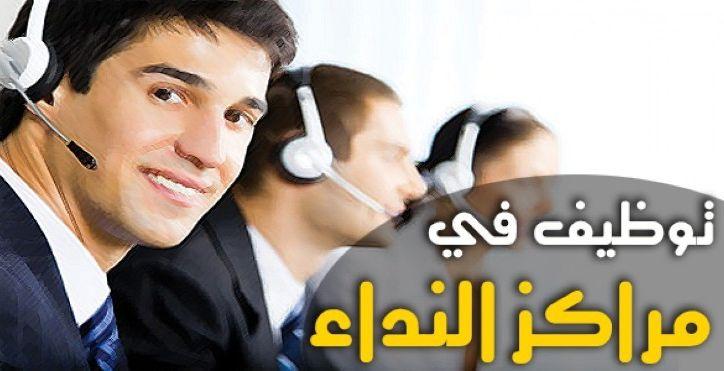 توفير عدة مناصب للعمل بمراكز اتصال بالدارالبيضاء ومراكش